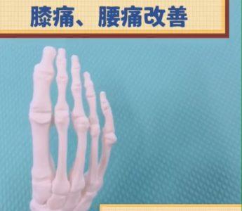 ご自宅で簡単にできる、膝、腰痛改善方法